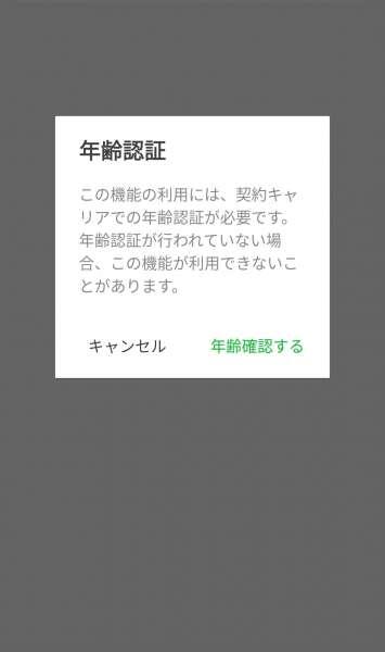「Rakuten UN-LIMITってLINEの年齢認証できないのですか?」の画像